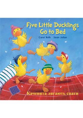 Roth Carol, Julian Sean. Five little ducklings go to bed
