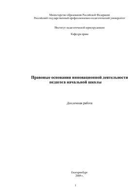 Правовые основания инновационной деятельности педагога начальной школы