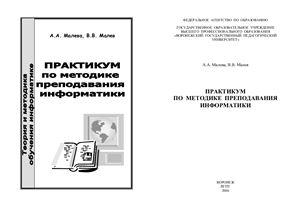 Малева А.А., Малев В.В. Практикум по методике преподавания информатики
