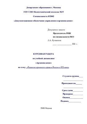 Курсовая работа - Развитие архивного права в России в XX веке