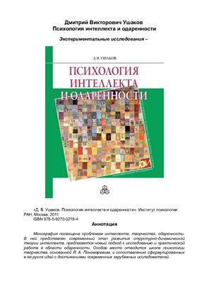 Ушаков Д.В. Психология интеллекта и одаренности