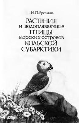 Бреслина И.П. Растения и водоплавающие птицы морских островов Кольской субарктики