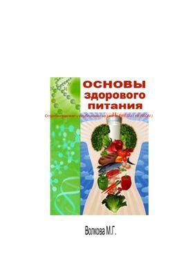 Волкова М.Г. Основы здорового питания