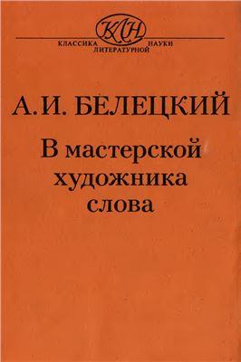 Белецкий А.И. В мастерской художника слова