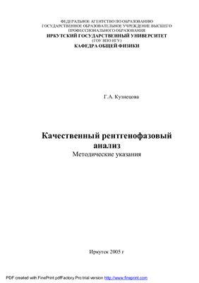 Кузнецова Г.А. Качественный рентгенофазовый анализ. Методические указания