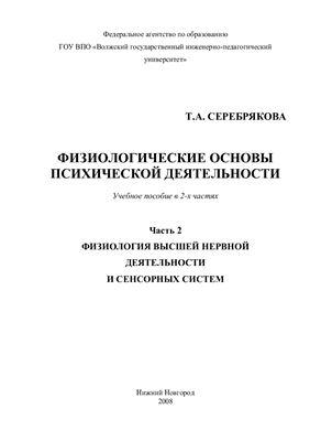 Серебрякова Т.А. Физиологические основы психической деятельности. Часть 2. Физиология высшей нервной деятельности и сенсорных систем