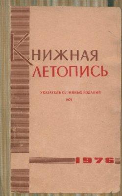 Книжная летопись. Указатель серийных изданий, 1976