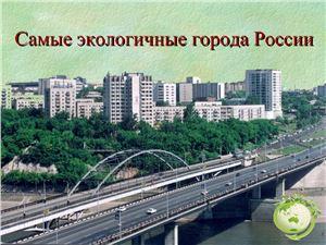 Самые экологичные города России