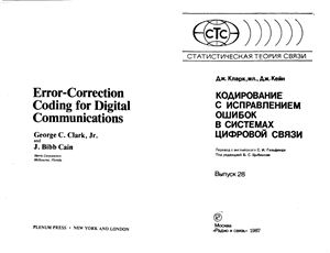 Кларк Дж., Кейн Дж. Кодирование с исправлением ошибок в системах цифровой связи
