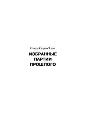 Охира Сюдзо - Избранные партии прошлого