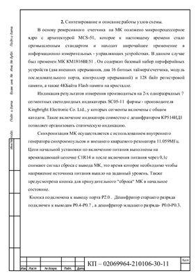 Курсовая работа Программно-суммирующий счетчик на MCS 51
