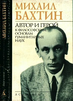 Бахтин М. Автор и герой. К философским основам гуманитарных наук