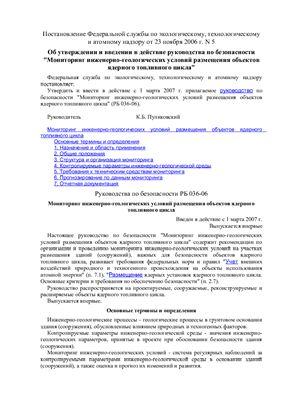 Руководства по безопасности РБ 036-06. Мониторинг инженерно-геологических условий размещения объектов ядерного топливного цикла
