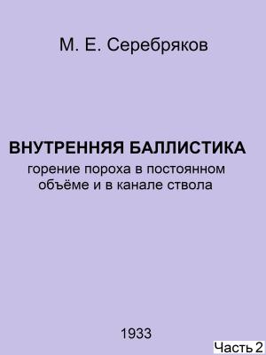Серебряков М.Е. Внутренняя баллистика. Горение пороха в постоянном объёме и в канале ствола. Часть 2