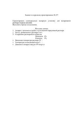 Проектирование выпарной установки для концентрирования водного раствора хлорида аммония производительностью по разбавленному раствору 5 кг/с