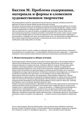 Бахтин М. Проблема содержания, материала и формы в словесном художественном творчестве