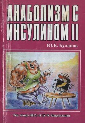 Буланов Юрий. Анаболизм с инсулином II