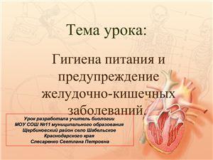 Гигиена питания и предупреждение желудочно-кишечных заболеваний