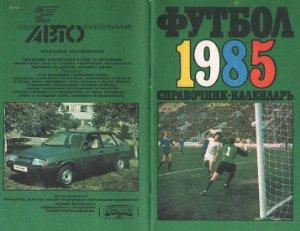 Лукашин Ю.С., Соскин А.М. (сост.) Футбол. 1985 год. Справочник - календарь