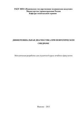 Миронова Н.А. и др. (сост.) Дифференциальная диагностика нефротического синдрома