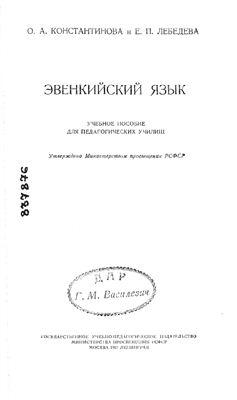 Константинова О.А., Лебедева Е.П. Эвенкийский язык
