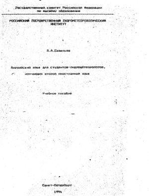 Савельев Л.А. Английский язык для студентов гидрометеорологов, изучающих второй иностранный язык