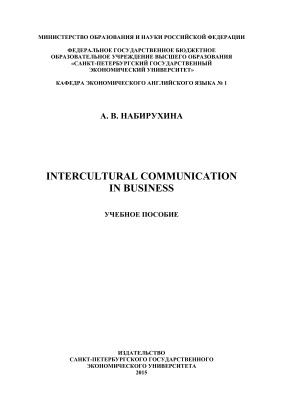 Набирухина А.В. Intercultural Communication in Business