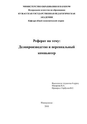 Реферат - Делопроизводство и персональный компьютер