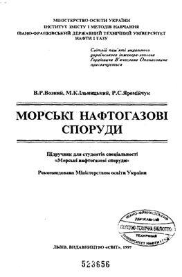 Возний В.Р., Ільницький М.К., Яремійчук Р.С. Морські нафтогазові споруди
