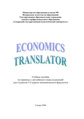 Антипова А.А., Клинова М.В., Стройков С.А. Economics translator