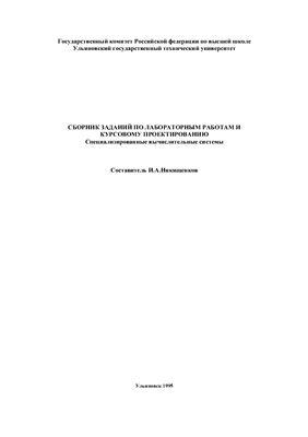 Никищенков И.А. Сборник заданий по лабораторным работам и курсовому проектированию: Специализированные вычислительные системы