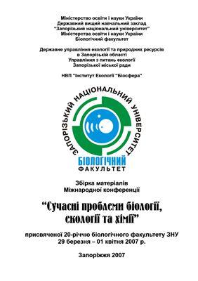 Збірка матеріалів Міжнародної конференції. Сучасні проблеми біології, екології та хімії