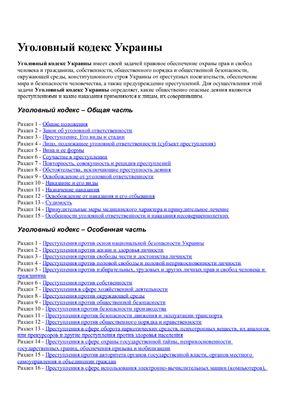 Уголовный кодекс Украины (на рус. языке)