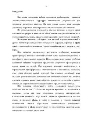 Особенности перевода лексико-грамматической структуры юридической документации (на материале английских текстов)
