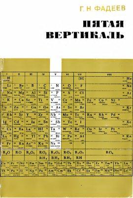 Фадеев Г.Н. Пятая вертикаль: Элементы V группы периодической системы Д.И. Менделеева