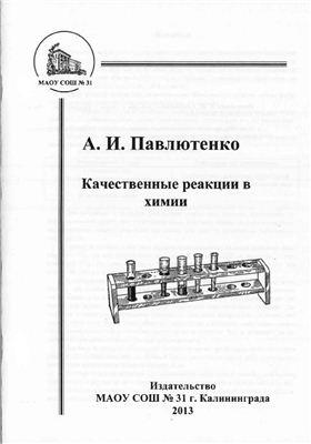 Павлютенко А.И. Качественные реакции в химии