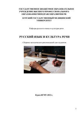 Ковынёва И.А. и др. Русский язык и культура речи. Сборник методических рекомендаций для студентов
