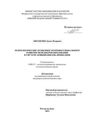 Авраменко Д.И. Психологические особенности профессионального развития менеджеров образования в системе повышения квалификации