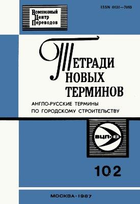 Миткевич Е.К. и др. (сост.) Тетради новых терминов № 102. Англо-русские термины по городскому строительству