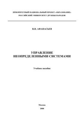 Афанасьев В.Н. Управление неопределенными системами
