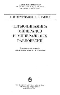 Дорогокупец П.И., Карпов И.К. Термодинамика минералов и минеральных равновесий