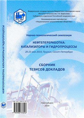 Нефтепереработка: катализаторы и гидропроцессы