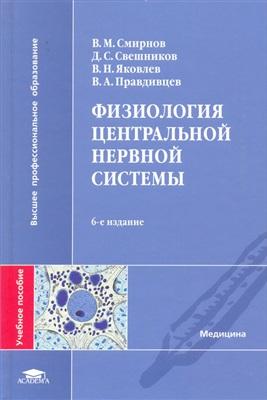 Смирнов В.М. и др. Физиология центральной нервной системы