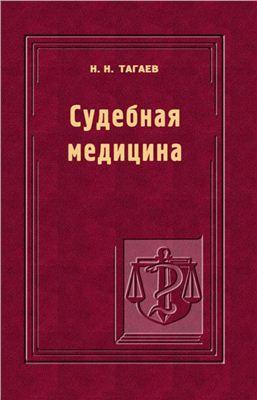 Тагаев Н.Н. Судебная медицина