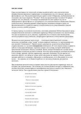 Дмитриев А.В. Социология юмора: Очерки