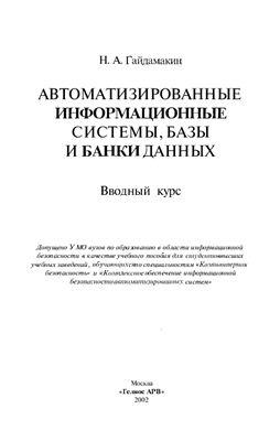 Гайдамакин Н.А. Автоматизированные информационные системы, базы и банки данных. Вводный курс Учебное пособие