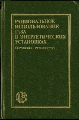 Ахмедов Р.Б., Брюханов О.Н., Иссерлин А.С. и др. Рациональное использование газа в энергетических установках