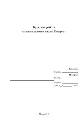 Курсовая работа - Анализ поисковых систем интернет