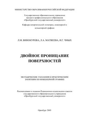 Винокурова Л.М., Матвеева Л.А. и др. Двойное проницание поверхностей