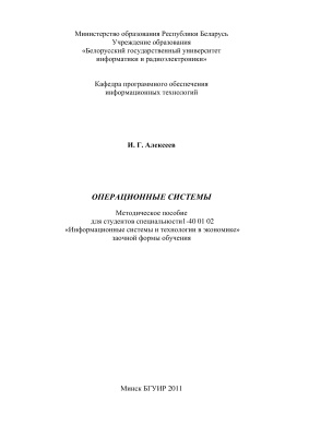 Алексеев И.Г. Операционные системы